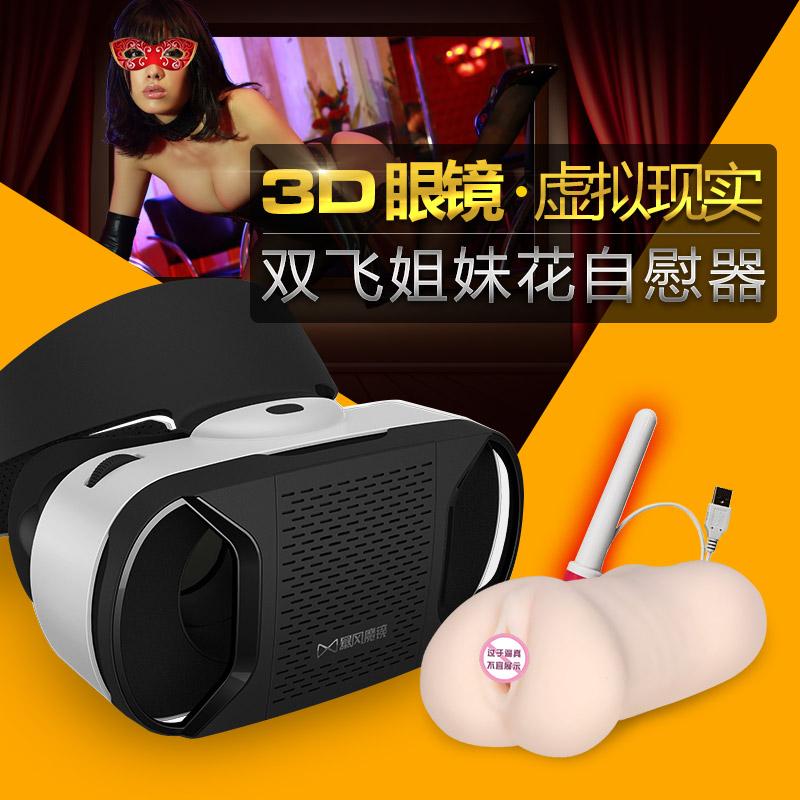 3D虚拟现实眼镜双飞姐妹花自慰器